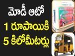 Mangalore Auto Driver Satish The Big Fan Modi Giving Bumper