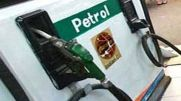 Petrol prices today: వరుసగా 20వ రోజు స్థిరంగా పెట్రోల్ ధరలు