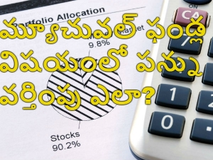 Telugu Goodreturns Is Explaining How Are Mutual Funds Taxed
