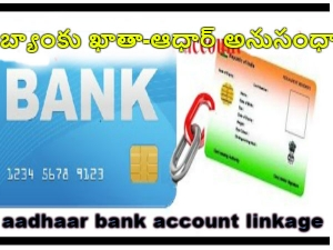 You Cannot Operate Bank Accounts If You Do Not Link With Aad