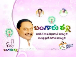 How Get Benefit 1 Lakh From Ap Government Scheme Bangaru Tal
