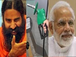 Ram Dev Baba On Petrol Rates