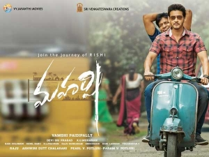 Mahesh Babu S Maharshi First Day Overseas Box Office Collections