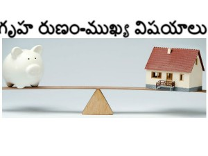 Common Home Loan Mistakes Avoid Before Applying A Housing Loan