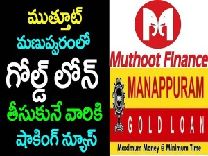 Gold Cheating Muthoot Manappuram Finance